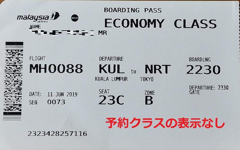 サプライズ 航空 券